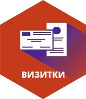 http://www.xn--e1afgbeuq4k.xn--p1ai/poligrafia/vizitki