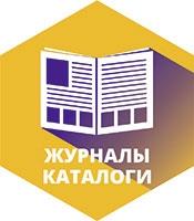 http://www.xn--e1afgbeuq4k.xn--p1ai/poligrafia/zurnaly