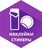 http://www.xn--e1afgbeuq4k.xn--p1ai/poligrafia/naklejki