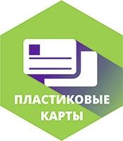 http://www.xn--e1afgbeuq4k.xn--p1ai/poligrafia/plastikovye-karty