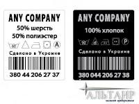 бирки-этикетки-ярлыки-типография-просвещения-полиграфия копи-центр-печать