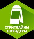 http://www.xn--e1afgbeuq4k.xn--p1ai/naruzka/stendery-stritlajny