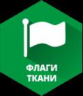 http://www.xn--e1afgbeuq4k.xn--p1ai/naruzka/flagi