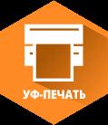http://www.xn--e1afgbeuq4k.xn--p1ai/pecat-produkcii/uf-pecat