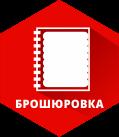 http://www.xn--e1afgbeuq4k.xn--p1ai/postpecatnaa-obrabotka/brosurovka