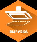 http://www.xn--e1afgbeuq4k.xn--p1ai/postpecatnaa-obrabotka/vyrubka