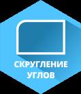 http://www.xn--e1afgbeuq4k.xn--p1ai/postpecatnaa-obrabotka/skruglenie-uglov