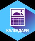 http://www.xn--e1afgbeuq4k.xn--p1ai/poligrafia/kalendari