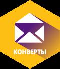 http://www.xn--e1afgbeuq4k.xn--p1ai/poligrafia/konverty