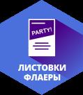 http://www.xn--e1afgbeuq4k.xn--p1ai/poligrafia/listovki