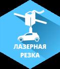 http://www.xn--e1afgbeuq4k.xn--p1ai/dopecatnaa-obrabotka/lazernaa-rezka