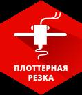 http://www.xn--e1afgbeuq4k.xn--p1ai/dopecatnaa-obrabotka/plotternaa-rezka