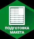 http://www.xn--e1afgbeuq4k.xn--p1ai/dopecatnaa-obrabotka/podgotovka-maketa