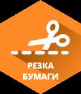 http://www.xn--e1afgbeuq4k.xn--p1ai/dopecatnaa-obrabotka/rezka-bumagi