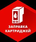 http://www.xn--e1afgbeuq4k.xn--p1ai/fotokopicentr/zapravka-kartridzej