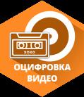 http://www.xn--e1afgbeuq4k.xn--p1ai/fotokopicentr/ocifrovka-video