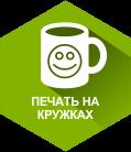 http://www.xn--e1afgbeuq4k.xn--p1ai/fotokopicentr/syvenirnaya-produkciya/foto-na-kruzku
