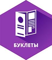 http://www.xn--e1afgbeuq4k.xn--p1ai/poligrafia/buklety