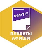 http://www.xn--e1afgbeuq4k.xn--p1ai/poligrafia/plakaty-i-afisi