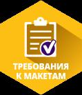 http://www.xn--e1afgbeuq4k.xn--p1ai/informacia/trebovania-k-maketam