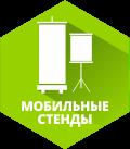 http://www.xn--e1afgbeuq4k.xn--p1ai/naruzka/mobilnye-stendy