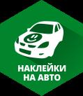 http://www.xn--e1afgbeuq4k.xn--p1ai/naruzka/naklejki-na-avto