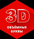 http://www.xn--e1afgbeuq4k.xn--p1ai/naruzka/obeemnye-bukvy