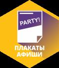 http://www.xn--e1afgbeuq4k.xn--p1ai/naruzka/plakaty-i-afisi