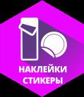 http://www.xn--e1afgbeuq4k.xn--p1ai/poligrafia/stikery