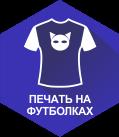 http://www.xn--e1afgbeuq4k.xn--p1ai/fotokopicentr/syvenirnaya-produkciya/foto-na-futbolku