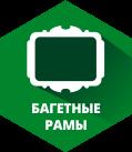 http://www.xn--e1afgbeuq4k.xn--p1ai/postpecatnaa-obrabotka/bagetnye-ramy