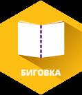 http://www.xn--e1afgbeuq4k.xn--p1ai/postpecatnaa-obrabotka/bigovka