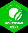 http://www.xn--e1afgbeuq4k.xn--p1ai/postpecatnaa-obrabotka/konturnaa-rezka