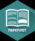 http://www.xn--e1afgbeuq4k.xn--p1ai/postpecatnaa-obrabotka/perepleet