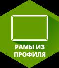 http://www.xn--e1afgbeuq4k.xn--p1ai/postpecatnaa-obrabotka/ramy-iz-profila