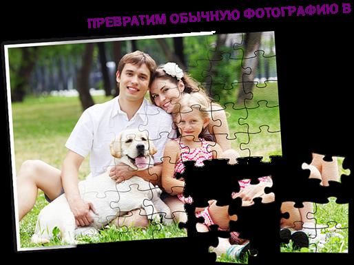 типография-просвещения-полиграфия-пазлы